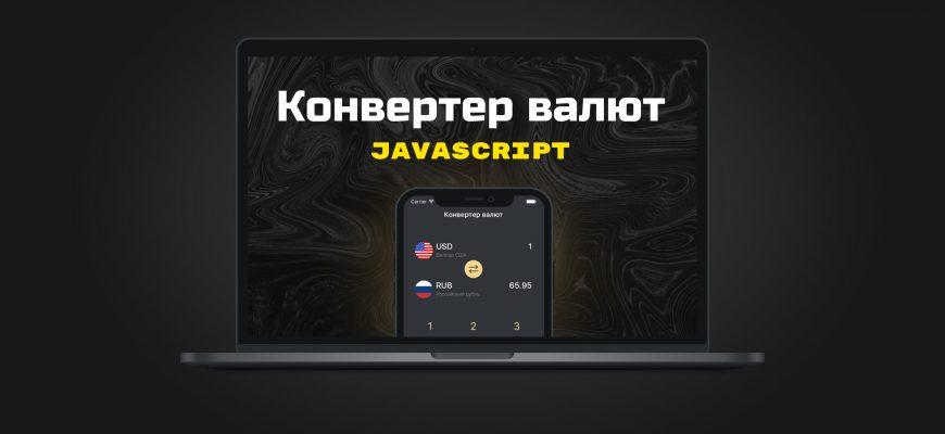 Конвертер валют на JavaScript. Видео урок