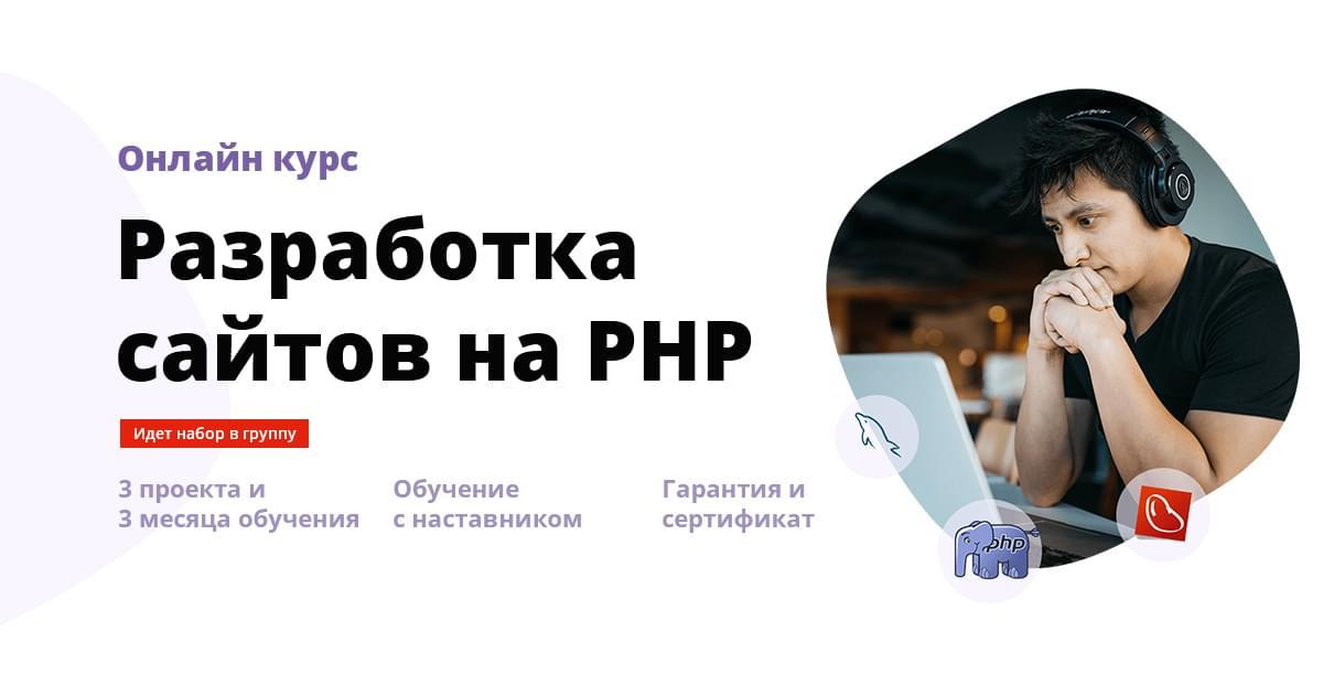 Обучение создания сайтов на php социальные факторы поведенческих девиаций